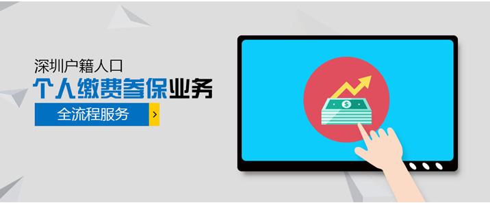 收藏:深圳户籍人员个人缴费参保业务服务流程详解