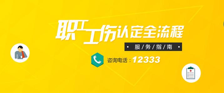 【服务指南】深圳市职工工伤认定全流程