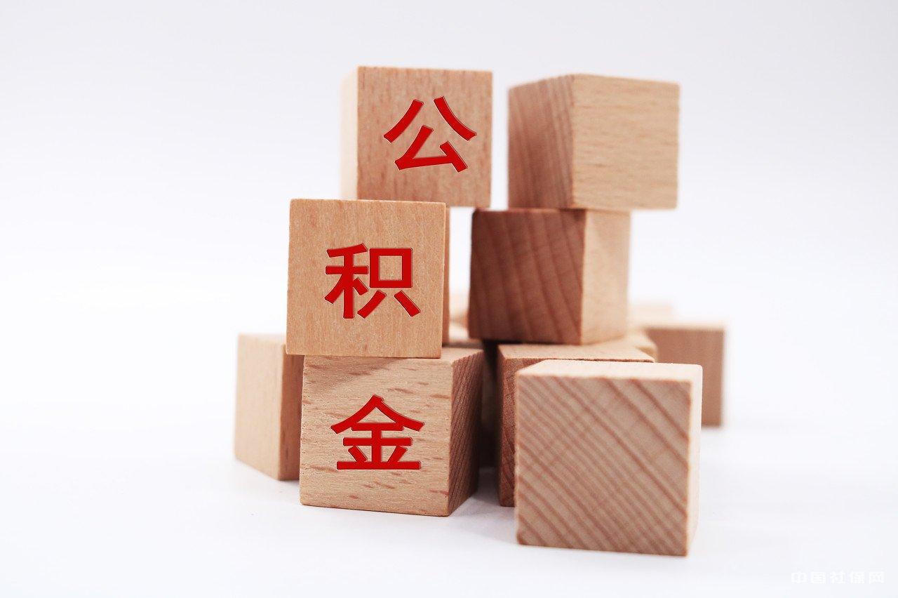 庆阳市住房公积金管理中心关于年度结息停办业务的通知